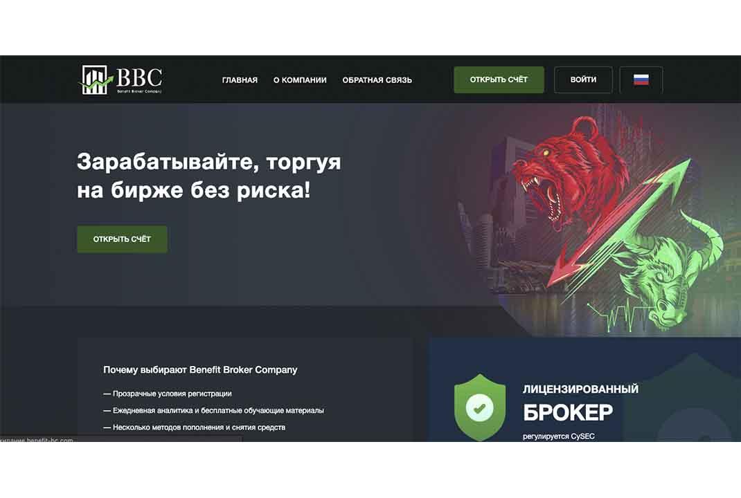 Отзывы о Benefit Broker Company: стоит ли инвестировать?