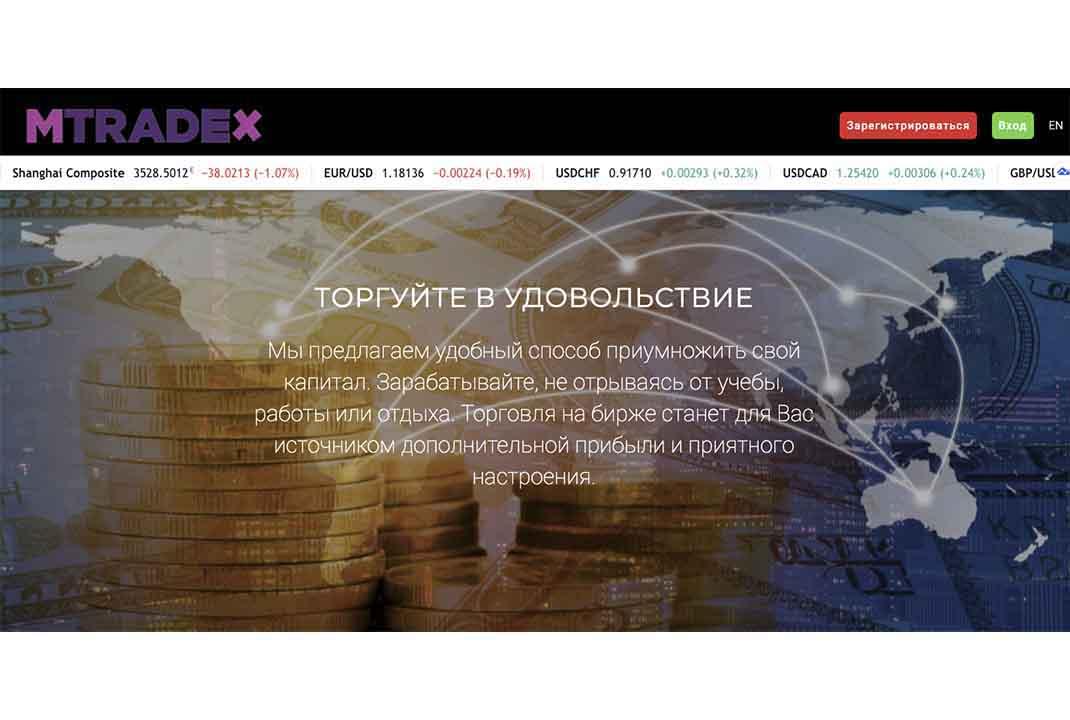 Отзывы о MTrade-x: надежный форекс-брокер или пустышка?
