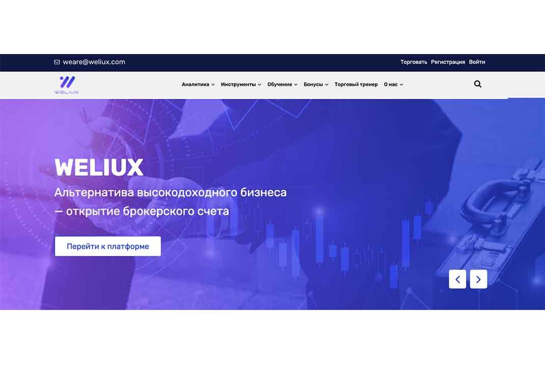 Отзывы о Weliux: можно ли заработать?
