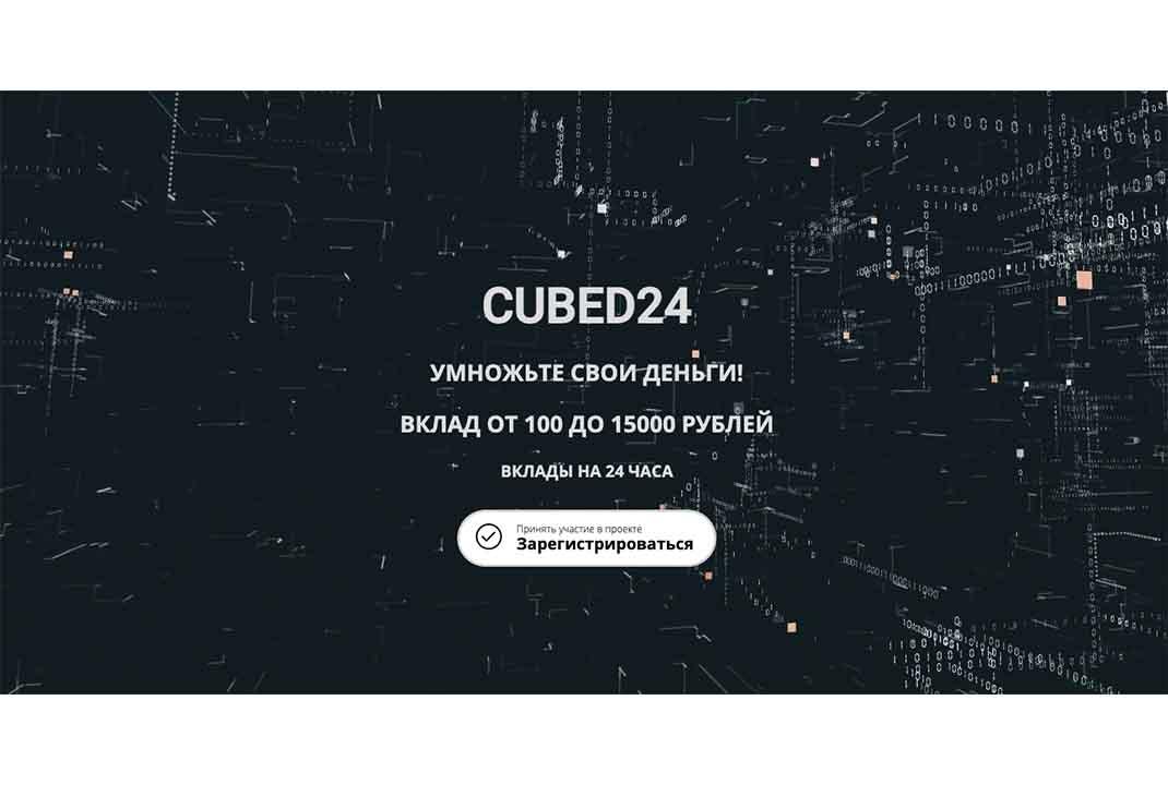 Отзывы о Cubed24: так ли заманчивы предложения компании?