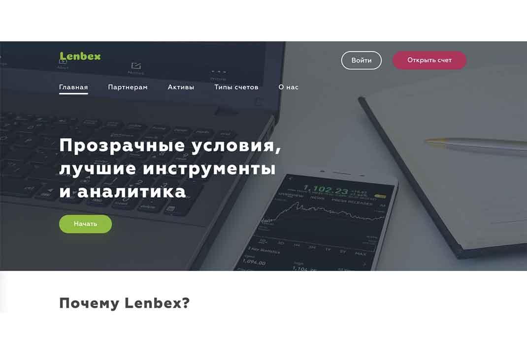 Отзывы о Lenbex, анализ коммерческих предложений