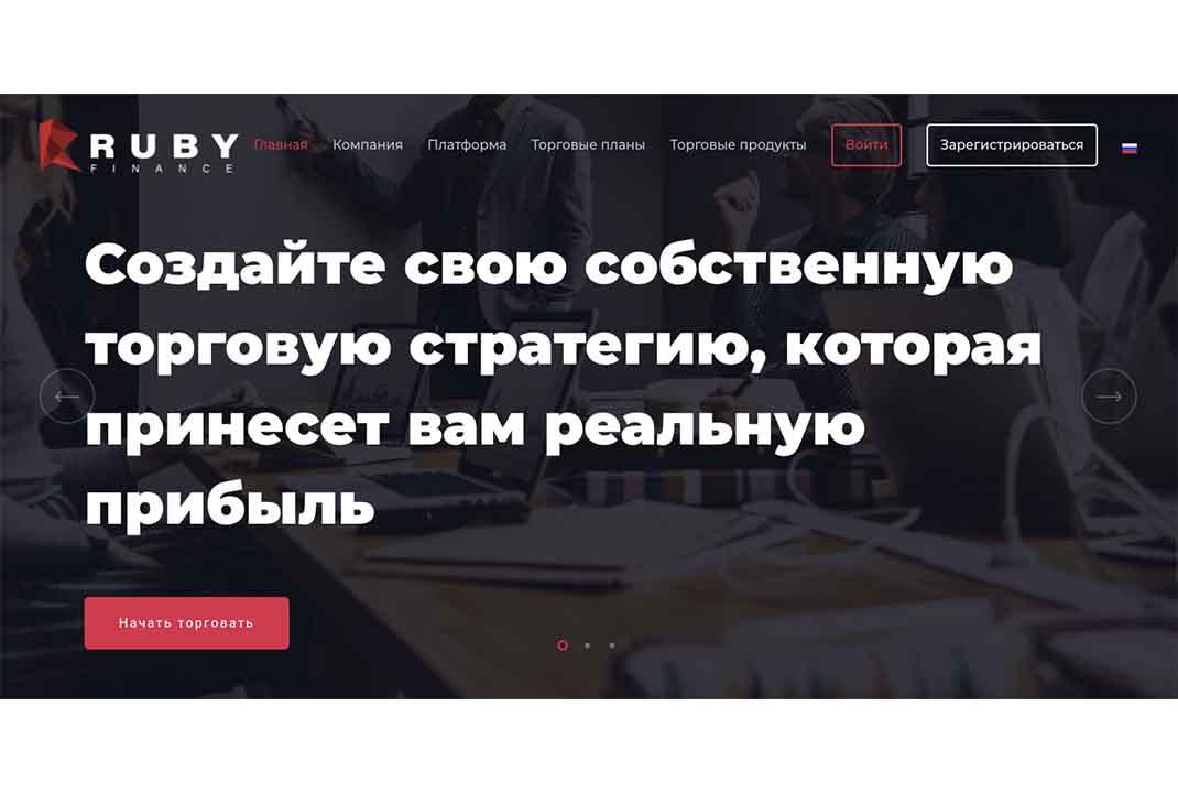 Отзывы о RubyFinance и обзор коммерческих предложений