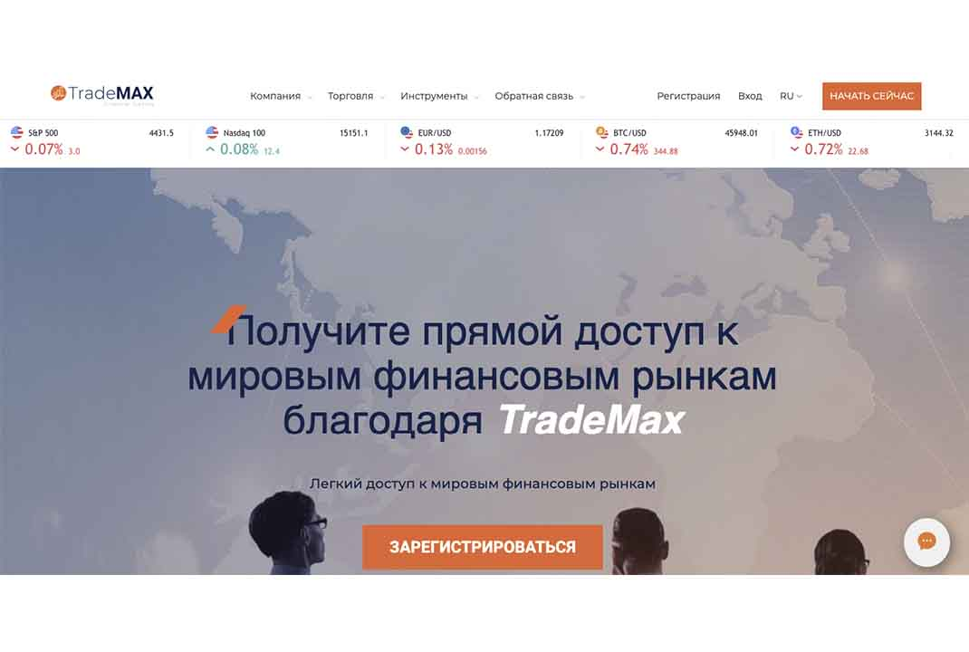 Отзывы о TradeMax: что о брокере думают пользователи?