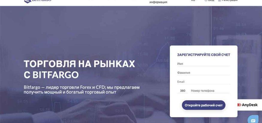 Отзывы о Bitfargo, обзор основных сведений — Обман?
