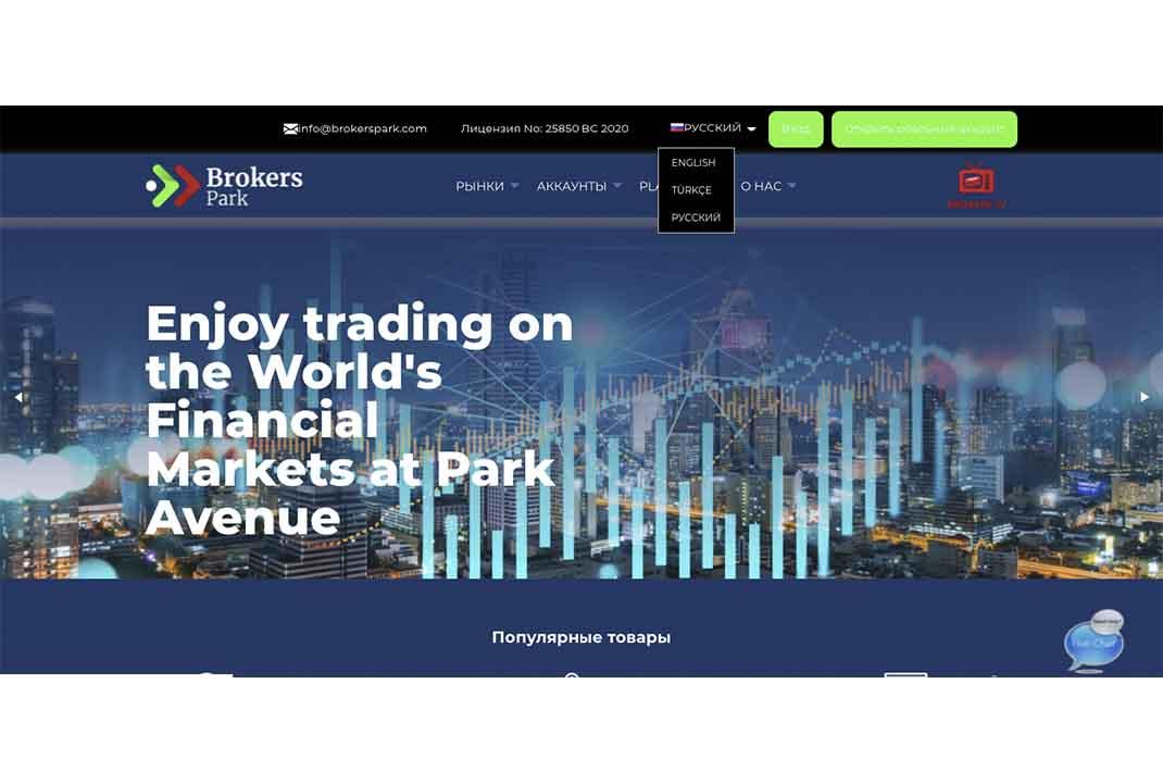 Отзывы о Brokers Park: надежная платформа или очередной обман?