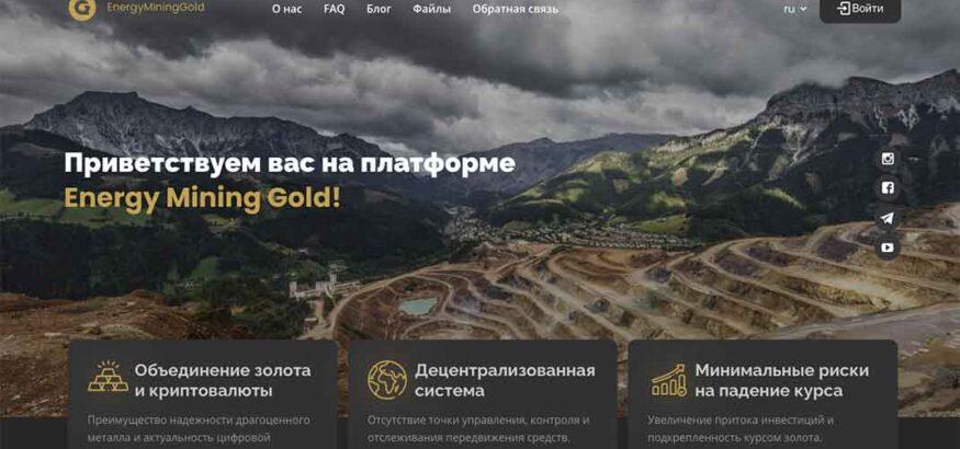 Отзывы об Energy Mining Gold и анализ коммерческих предложений — Обман?