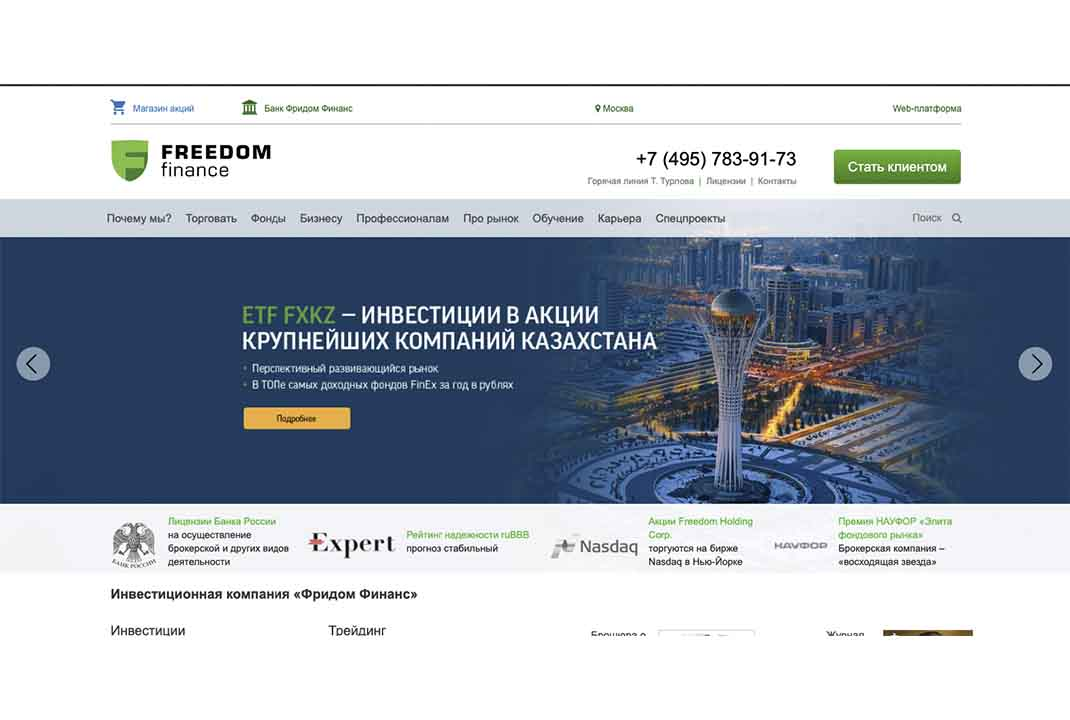 Отзывы о Freedom Finance: стоит ли инвестировать?