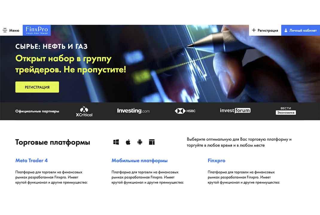 Отзывы о FinxPro: дополнительный доход без усилий или обман?