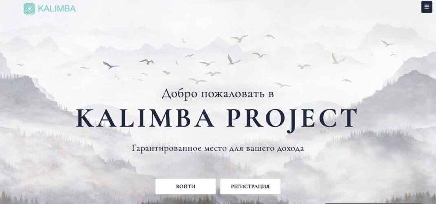 Отзывы о Kalimba, сведения о работе инвестпроекта — Обман?