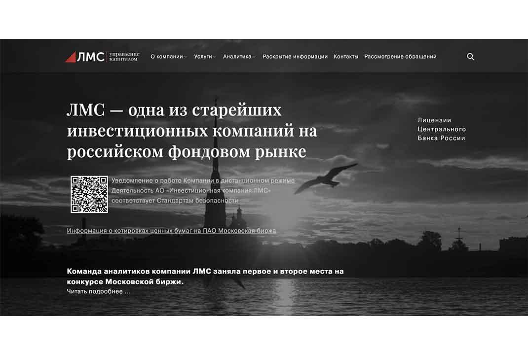 """Отзывы о """"Ленмонтажстрой"""" (""""ЛМС"""") и обзор тарифных планов — Обман?"""