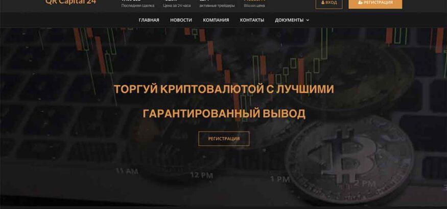 Отзывы о QR Capital 24: выгодно ли сотрудничать с криптоброкером или это обман?