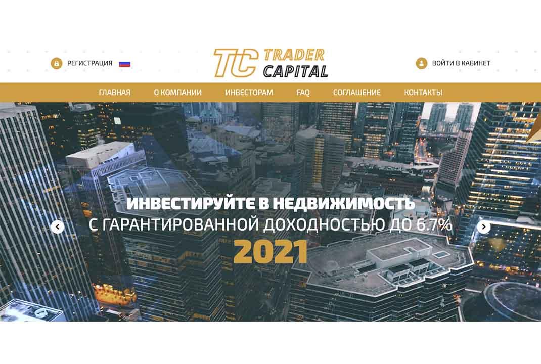 Отзывы о Trader Capital: инвестировать или обман?