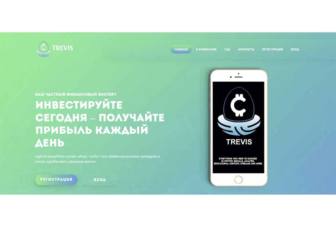 Отзывы о Trevis: есть ли смысл инвестировать?