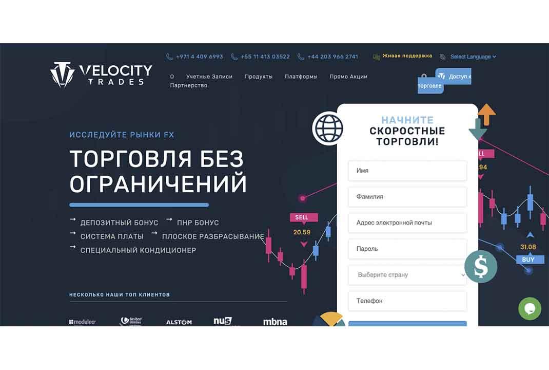 Отзывы о Velocity Trades: чего стоит ожидать от проекта — Обман?