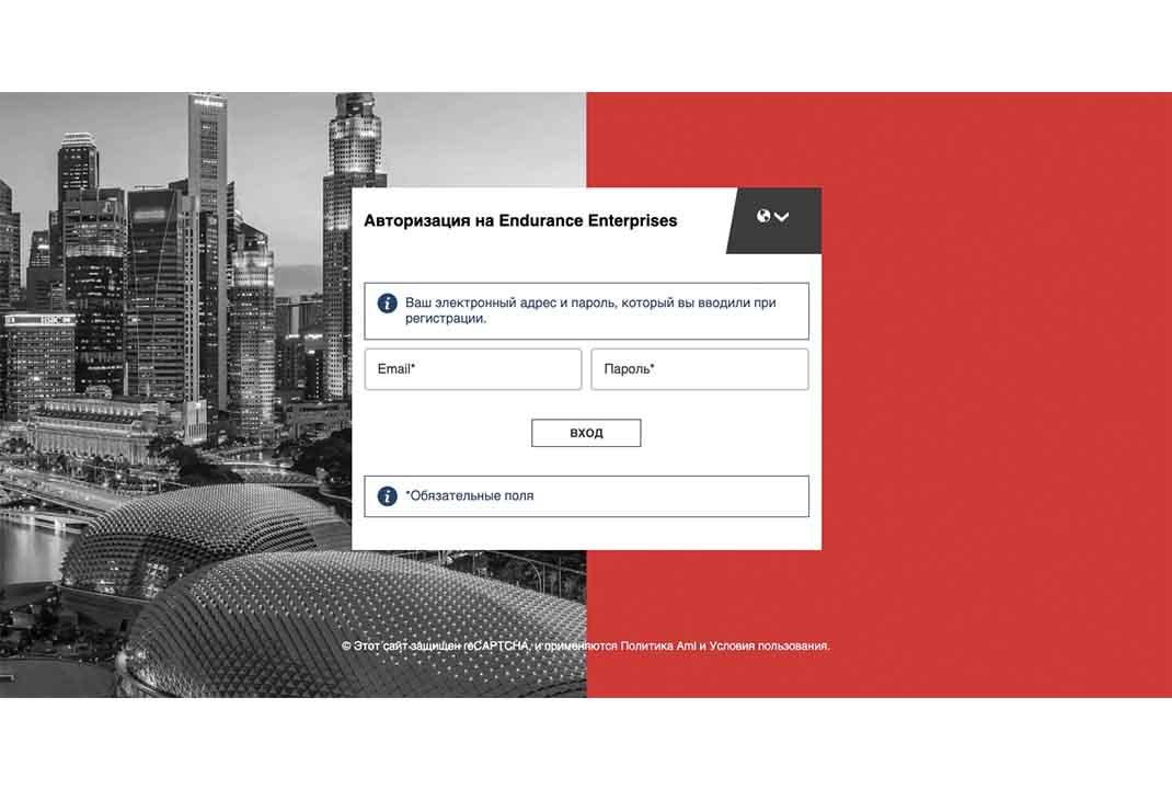 Отзывы об Endurance Enterprises, документы, условия — Обман?