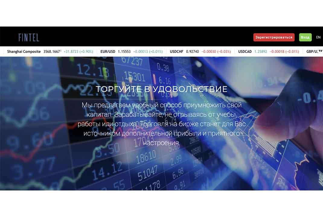 Отзывы о Fintel Trade: возможности для заработка или обман?