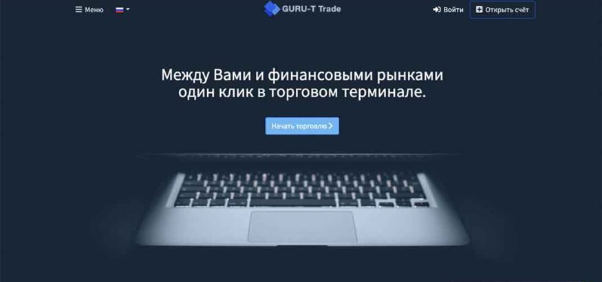 Отзывы о GURU-T Trade: подробный разбор коммерческих предложений — Обман?