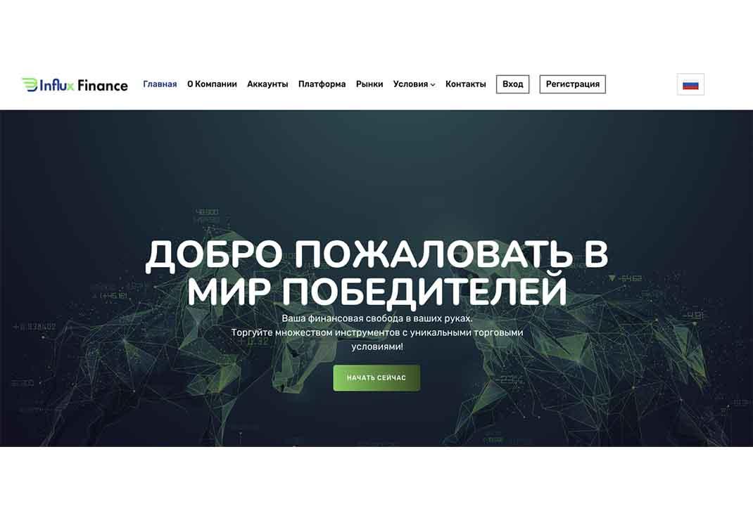 Отзывы об InfluxFinance, коммерческие предложения — Обман?