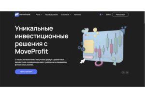 Отзывы о MoveProfit: реальный брокер для заработка или обман?