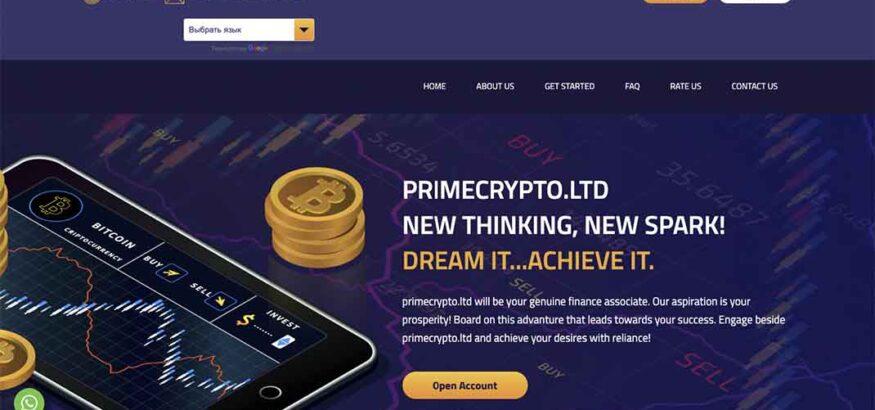 Отзывы о PrimeCrypto: успешный инвестпроект или обман?