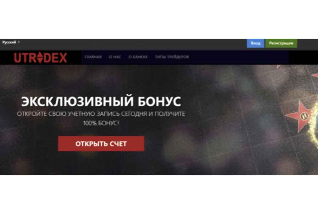 Отзывы о UTradex: настоящий брокер или подлый обман?